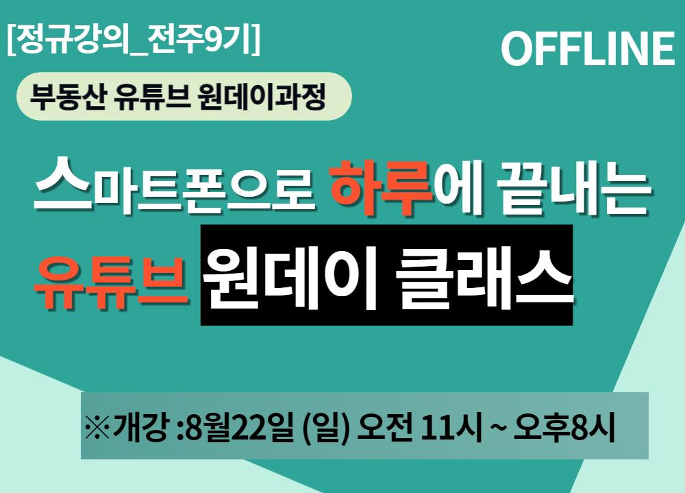 부동산유튜브원데이클래스 전주9기
