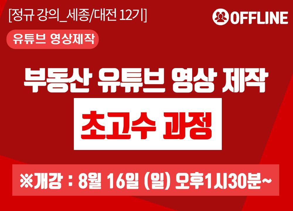 [세종/대전] 부동산 유튜브 영상 제작 초고수 과정 12기