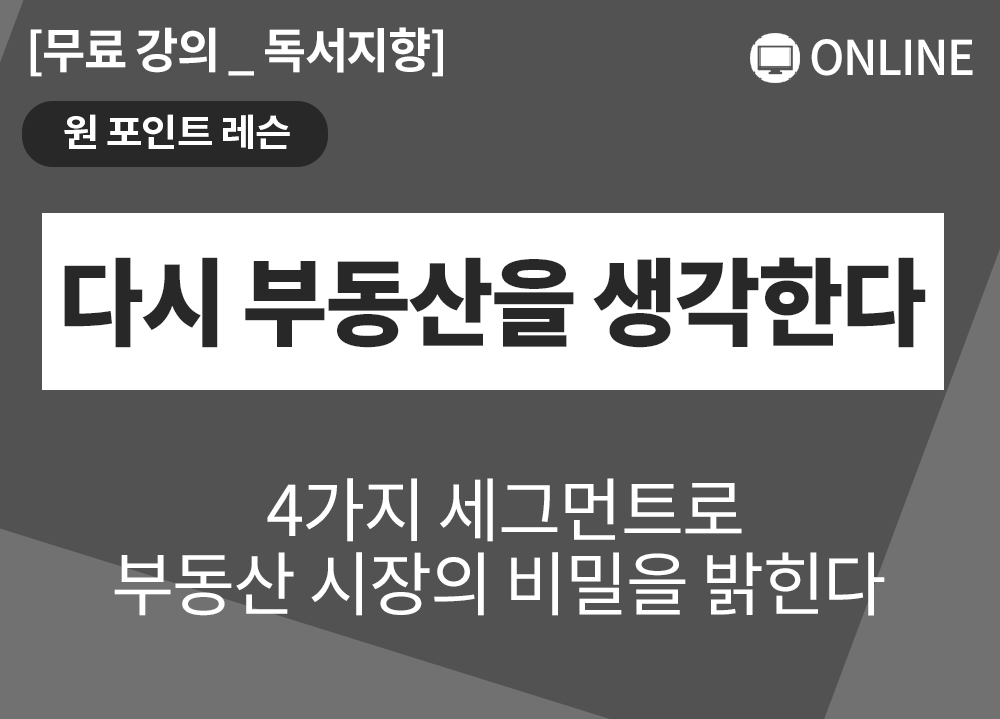 [원포인트레슨] 다시부동산을생각한다_발표_남윤식, 박은영 대표님