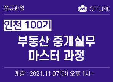[인천 100기] 네오비 중개실무 마스터 과정