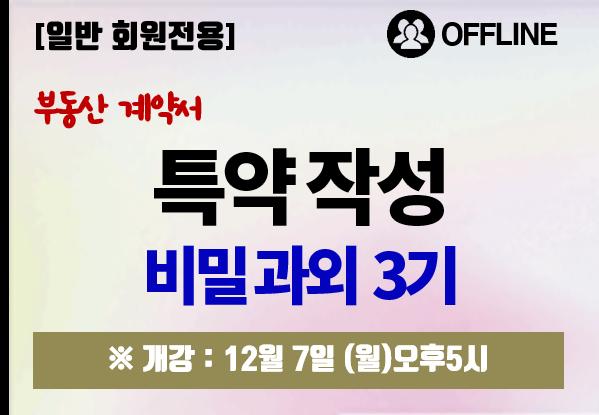 [일반회원] 부동산계약서 특약작성 비밀과외 3기