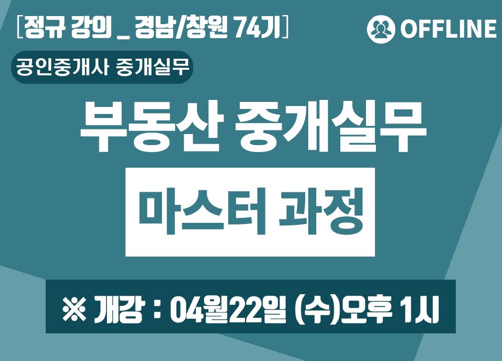 [경남/창원 74기] 네오비 중개실무 마스터 과정