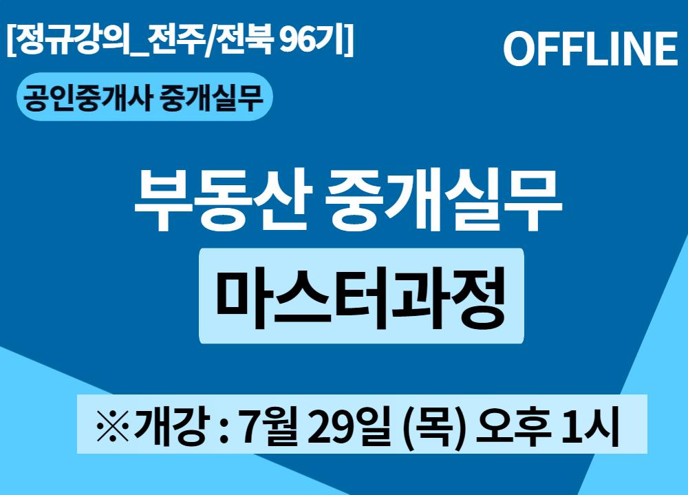 [전주/전북 96기]네오비 중개실무 마스터 과정