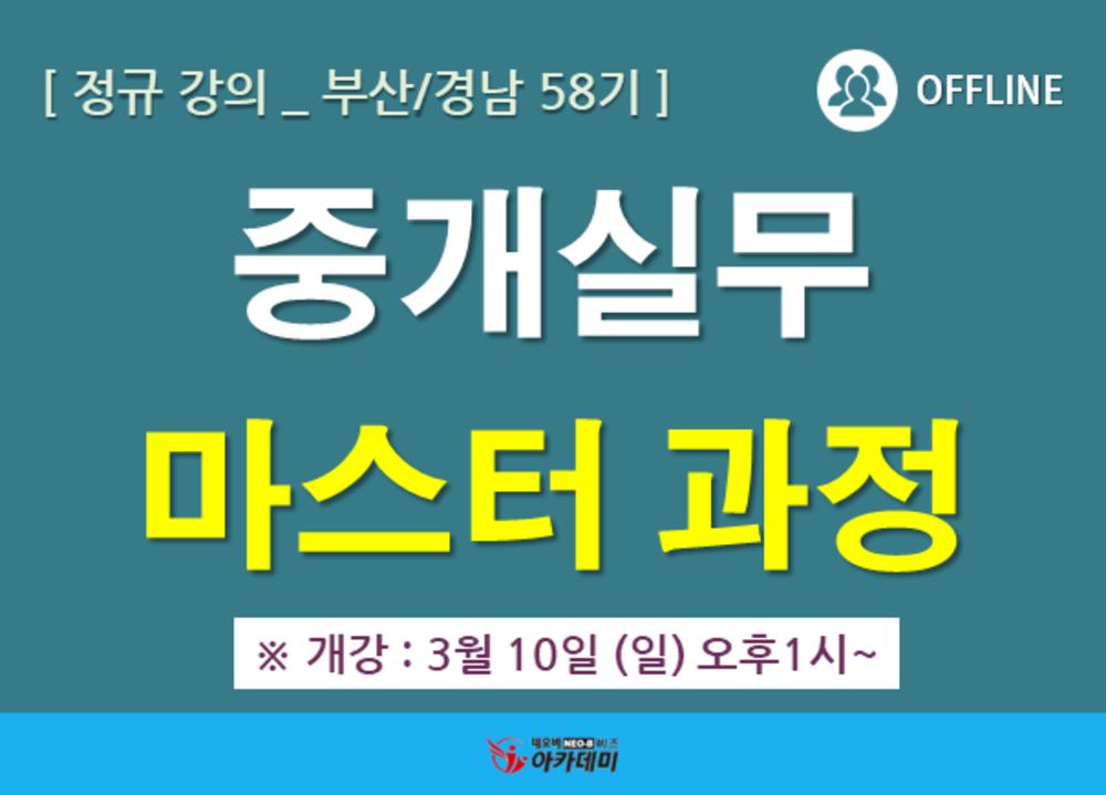 (종료) [부산/경남 58기] 네오비 중개실무 마스터 과정