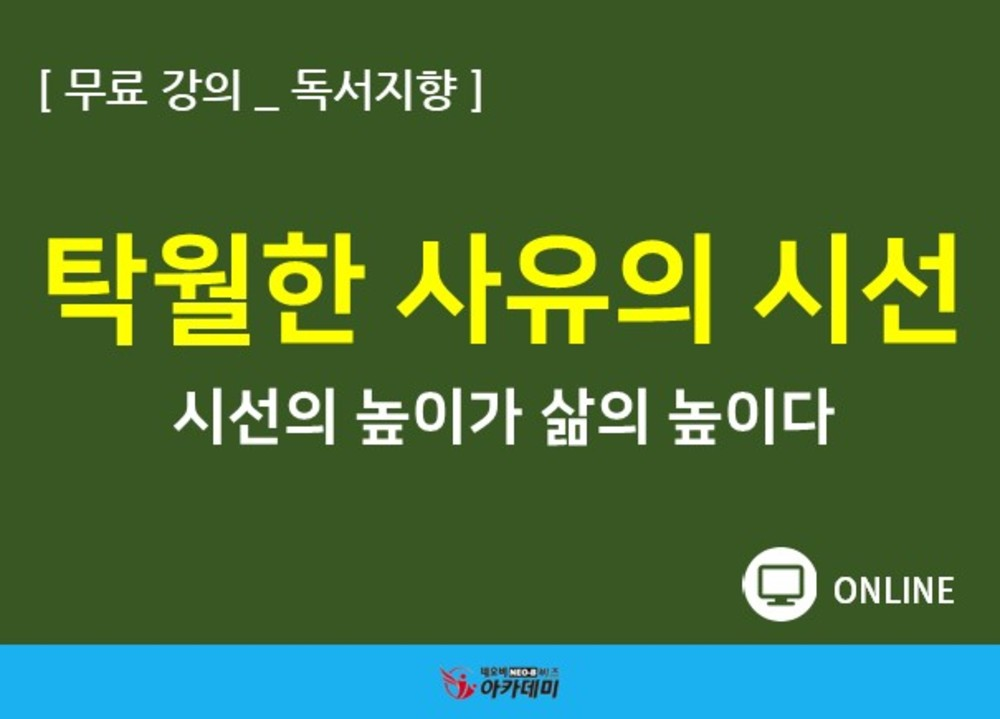 [원포인트레슨]탁월한 사유의 시선