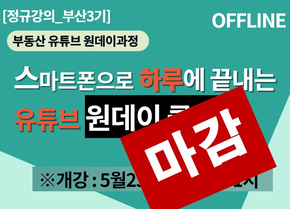 부동산유튜브원데이클래스 부산3기