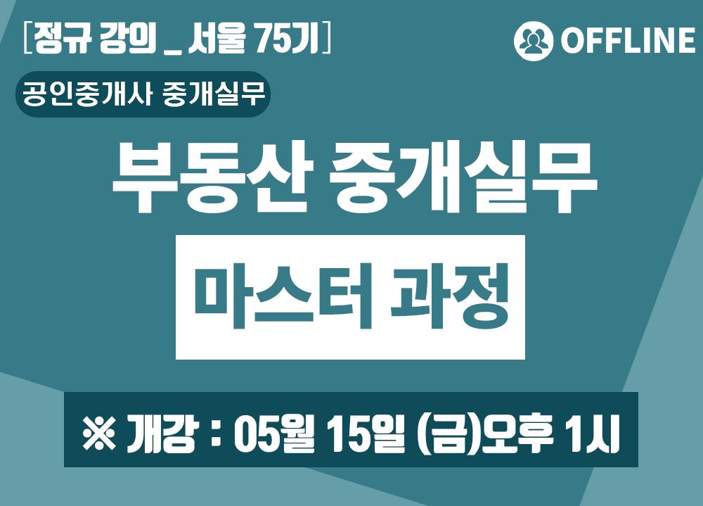 [서울/강남 75기] 네오비 중개실무 마스터 과정