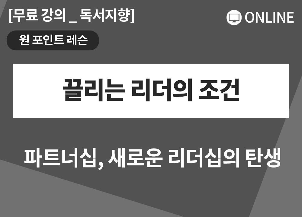 [원포인트레슨] 끌리는 리더의 조건_마채현대표