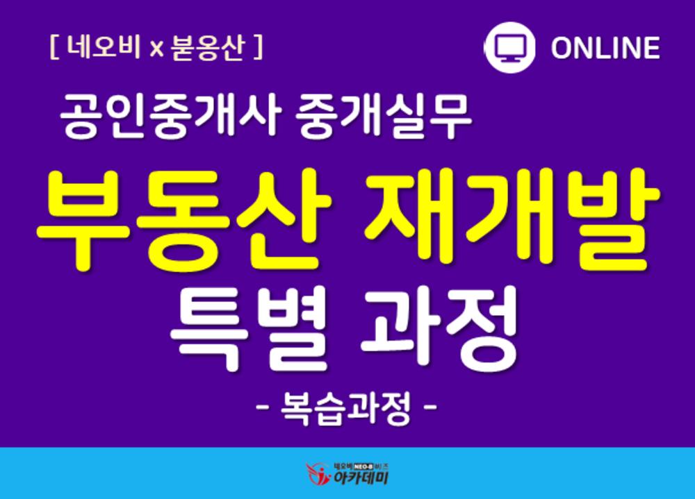 [복습강의] 붇옹산의 공인중개사를 위한 재개발 특강