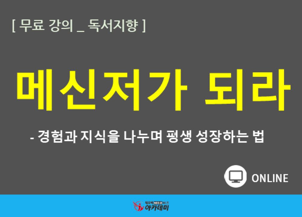 [독서지향] 메신저가 되라
