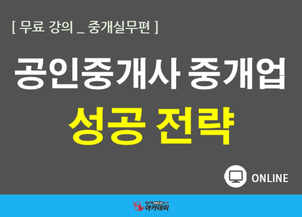 [무료강의] 부동산 중개업 성공전략