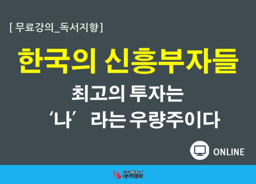 [독서지향] 한국의 신흥 부자들