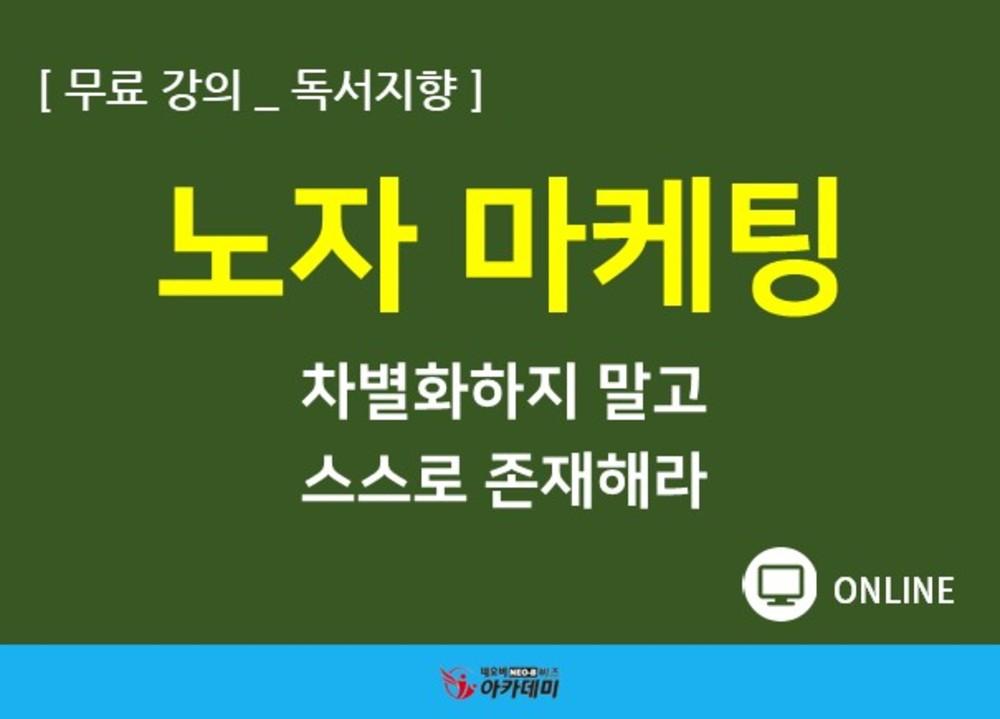 [원포인트레슨]노자 마케팅