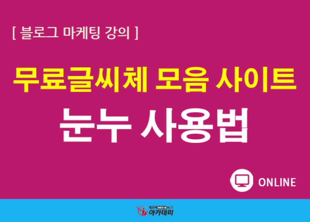 무료글씨체 모음사이트