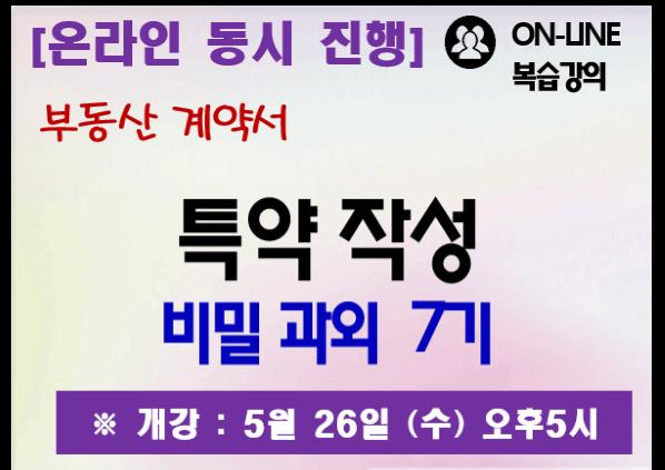 3번) 부동산계약서 특약작성 비밀과외7기 [실시간 온라인 수강]