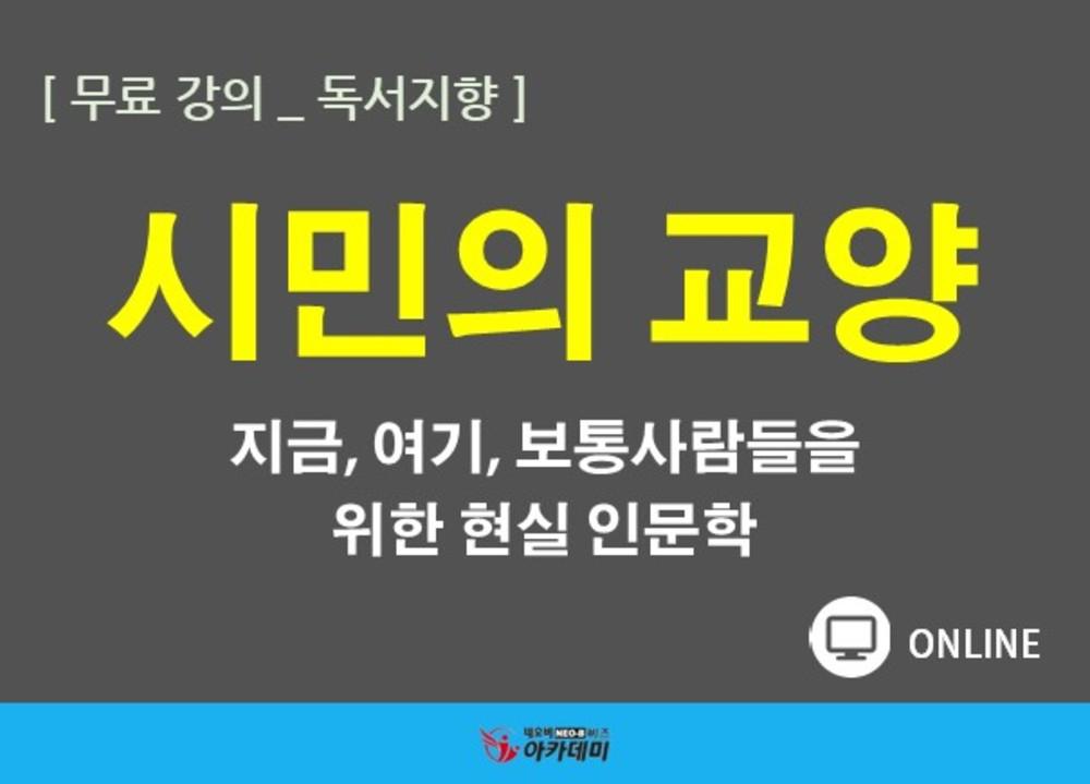 [원포인트레슨] 시민의교양_발표_김유림 대표님