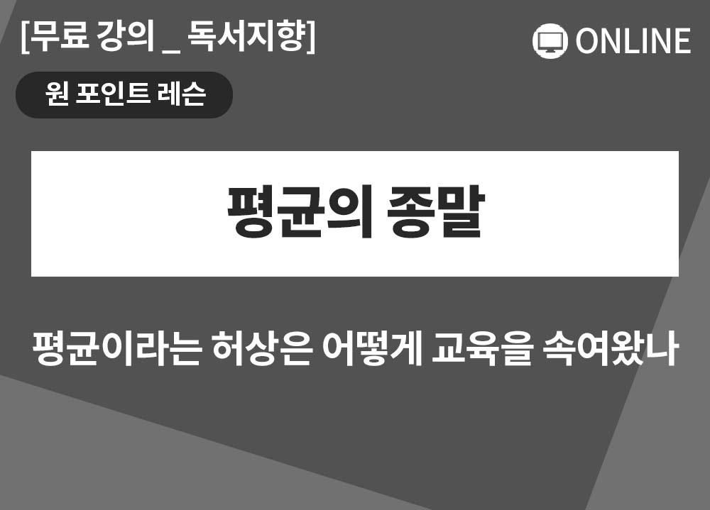 [원포인트레슨] 평균의 종말_홍주연대표