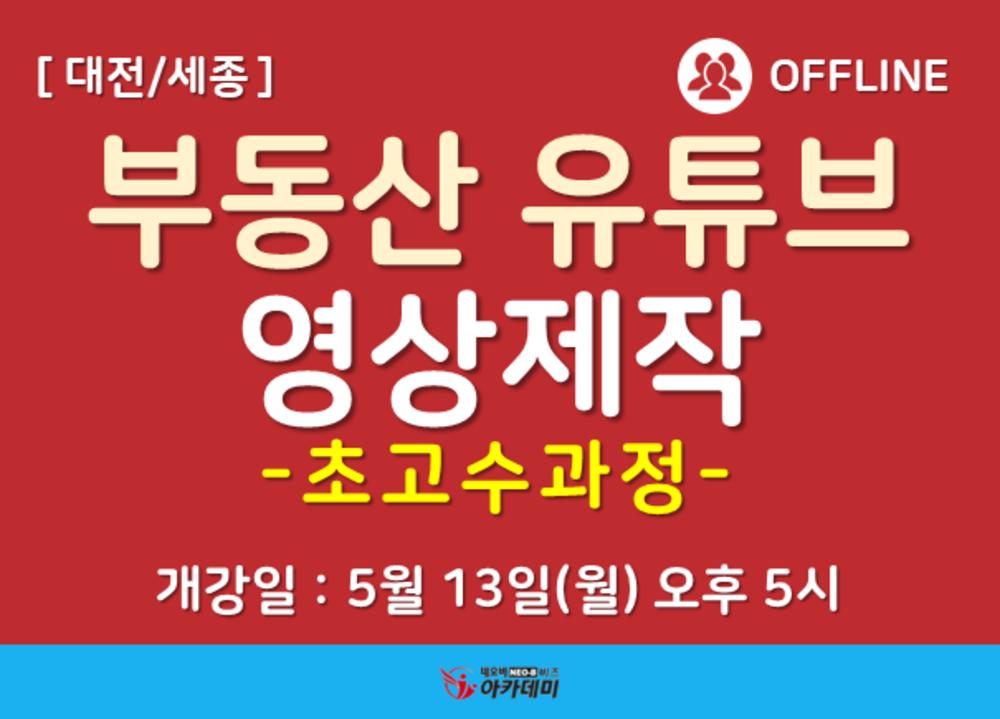 [대전/세종] 부동산 유튜브 영상 제작 초고수 과정