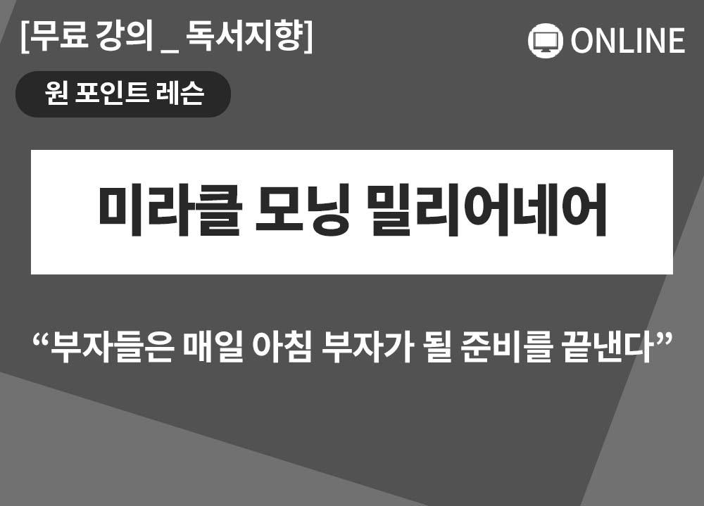 [원포인트레슨] 미라클 모닝 밀리어네어_이대진대표