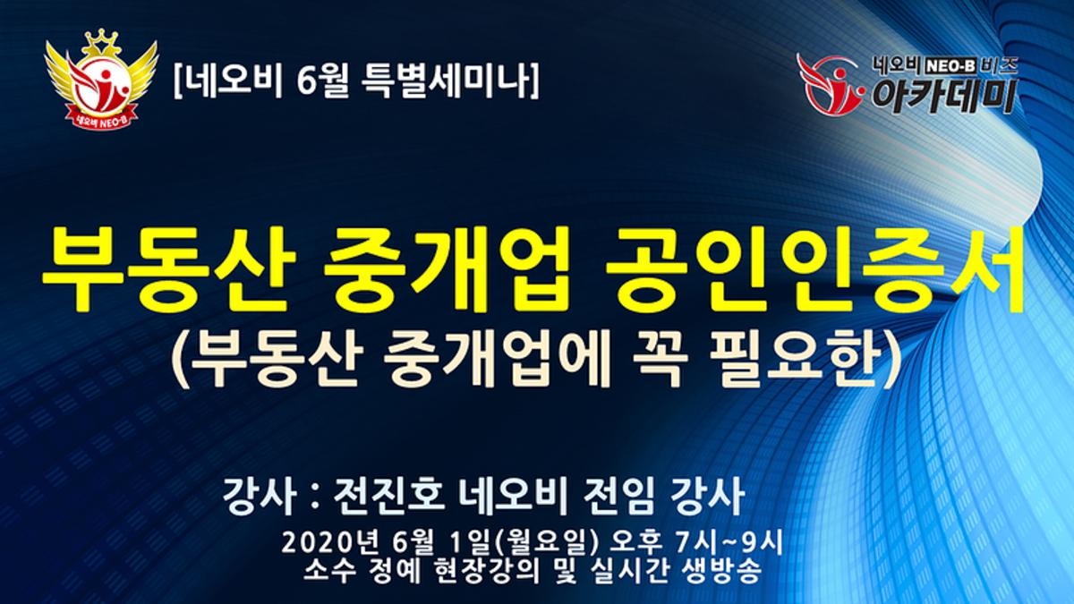 ★[네오비 6월 특별세미나(47회)] 부동산 중개업에 꼭 필요한 공인인증서 활용법