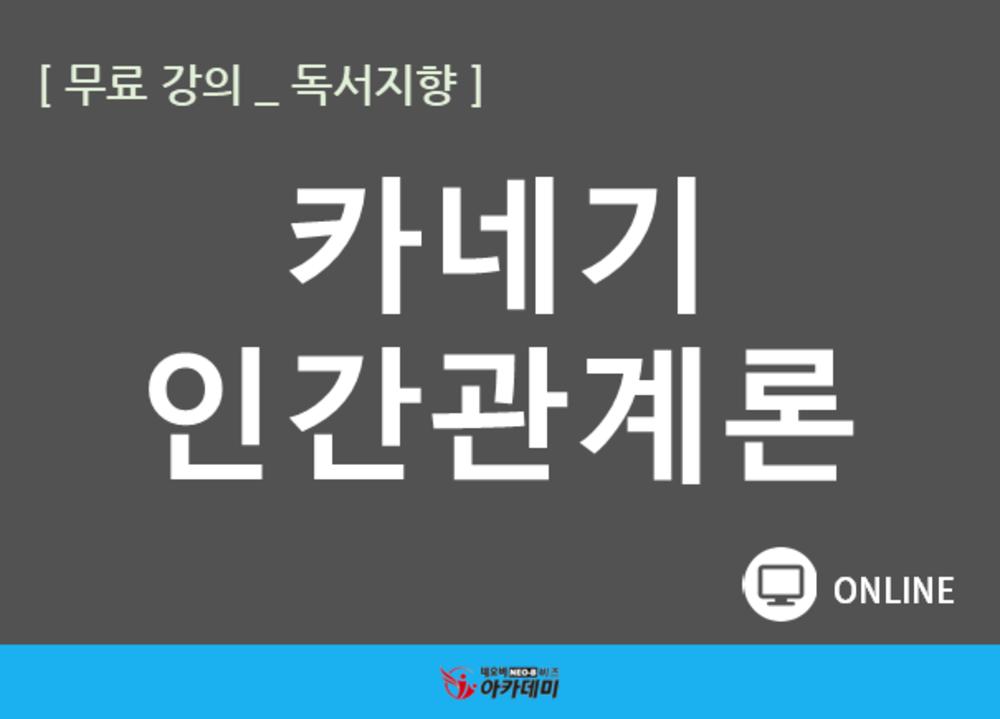 [독서지향] 카네기 인간관계론