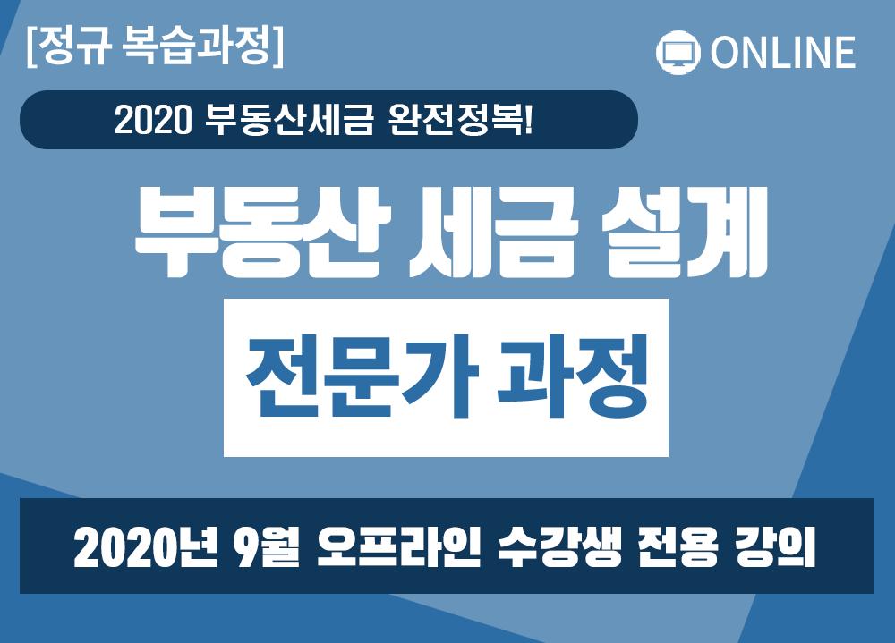 [복습강의] 2020년 9월 _ 부동산 세금설계 전문가과정 9기