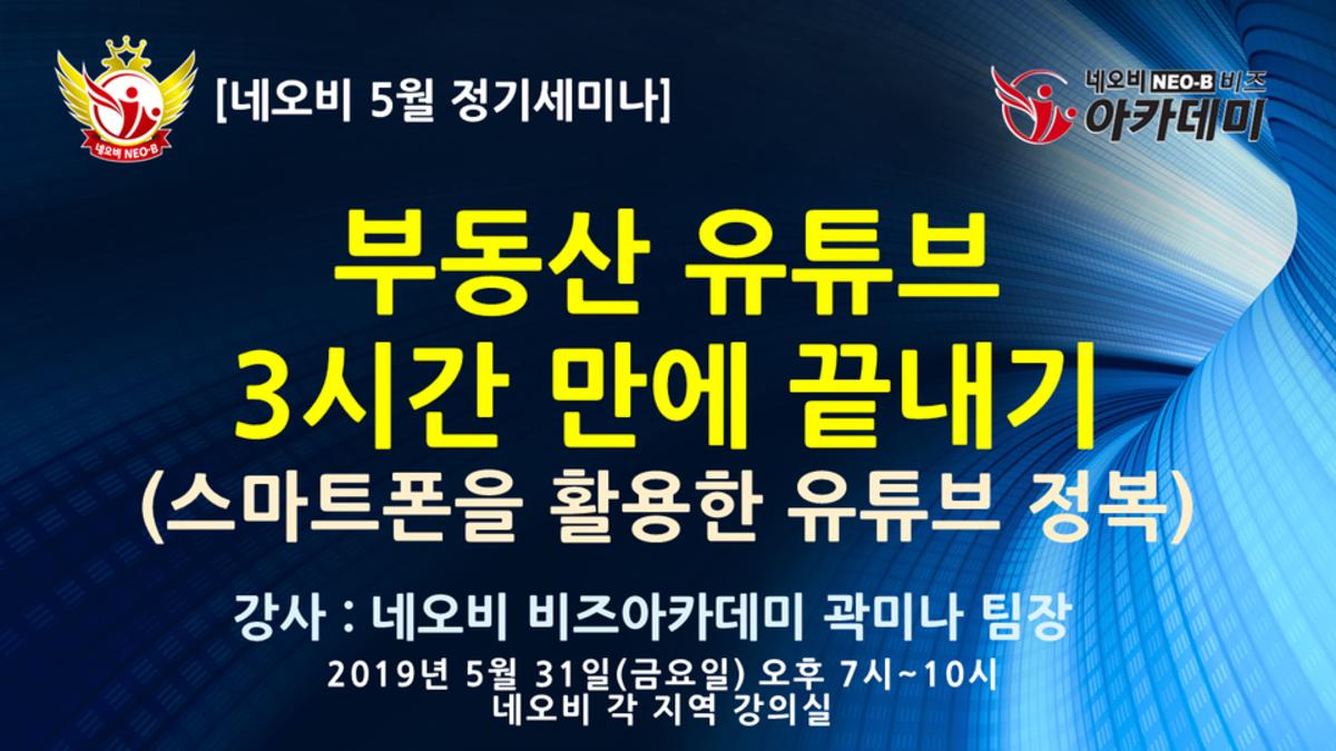 ★5월 정기세미나★ 부동산 유튜브 3시간 만에 끝내기