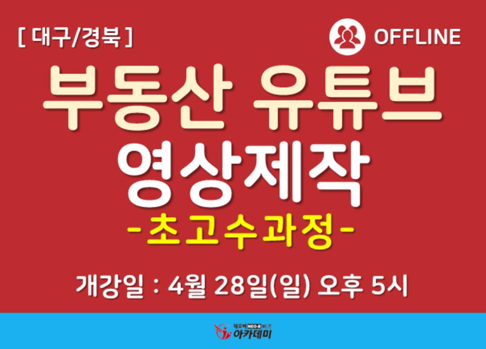 [대구/경북] 부동산 유튜브 영상 제작 초고수 과정