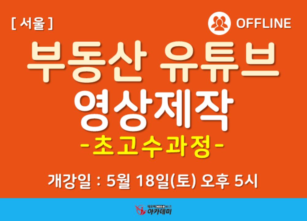 [서울] 부동산 유튜브 영상 제작 초고수 과정