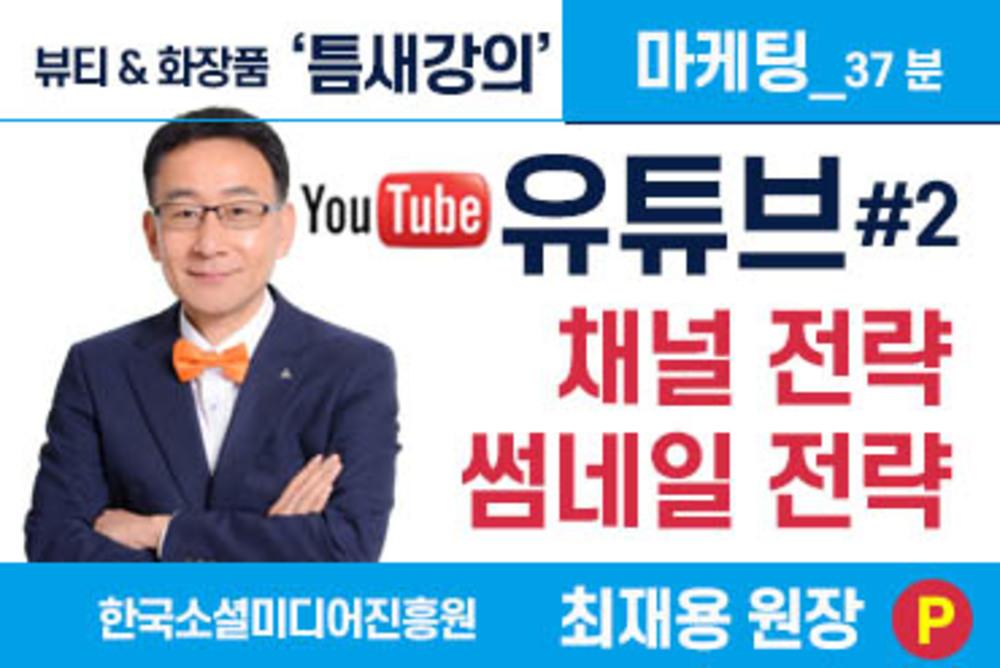 유튜브(#2) 채널 & 썸네일 전략