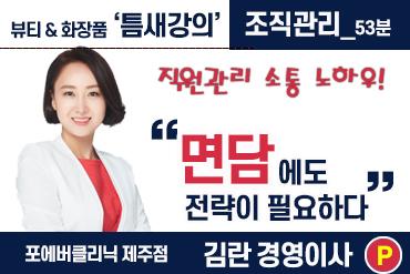 강사_김란 교수 / 직원관리_소통노하우 / '면담에도 전략이 필요하다'