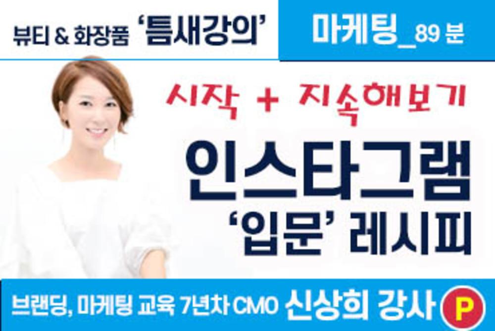 인스타그램 '입문' 과정_피부,화장품 전문가를 위한~ [강사 신상희]