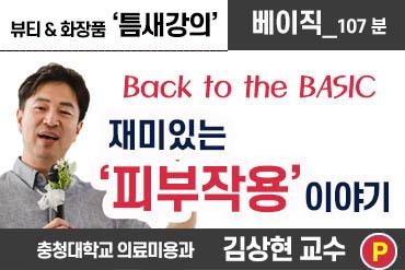 강사_김상현 교수/ 재미있는 '피부작용' 이야기