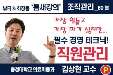 강사_김상현 교수 / 직원관리 (가장 힘들고, 가장 하기 싫지만....필수 경영 테크틱!)