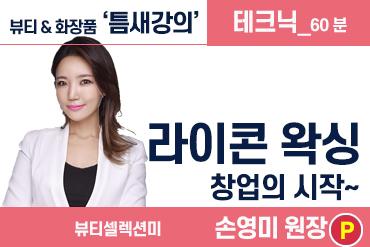 라이콘 왁싱 창업의 시작 [손영미 원장]