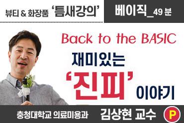 강사_김상현 교수 / 재미있는 '진피'이야기