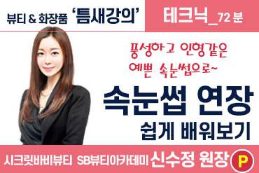 속눈썹_연장 : 쉽게 배워보기 [강사 신수정]