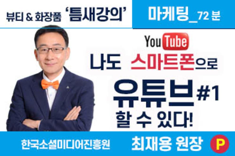 나도 스마트폰으로 유튜브(#1) 마케팅 할 수 있다.