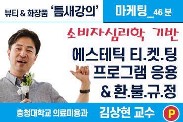 강사_김상현 교수 / 티켓팅 환불규정