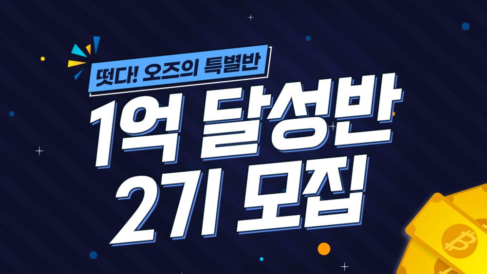 1억 달성반 2기(마감)