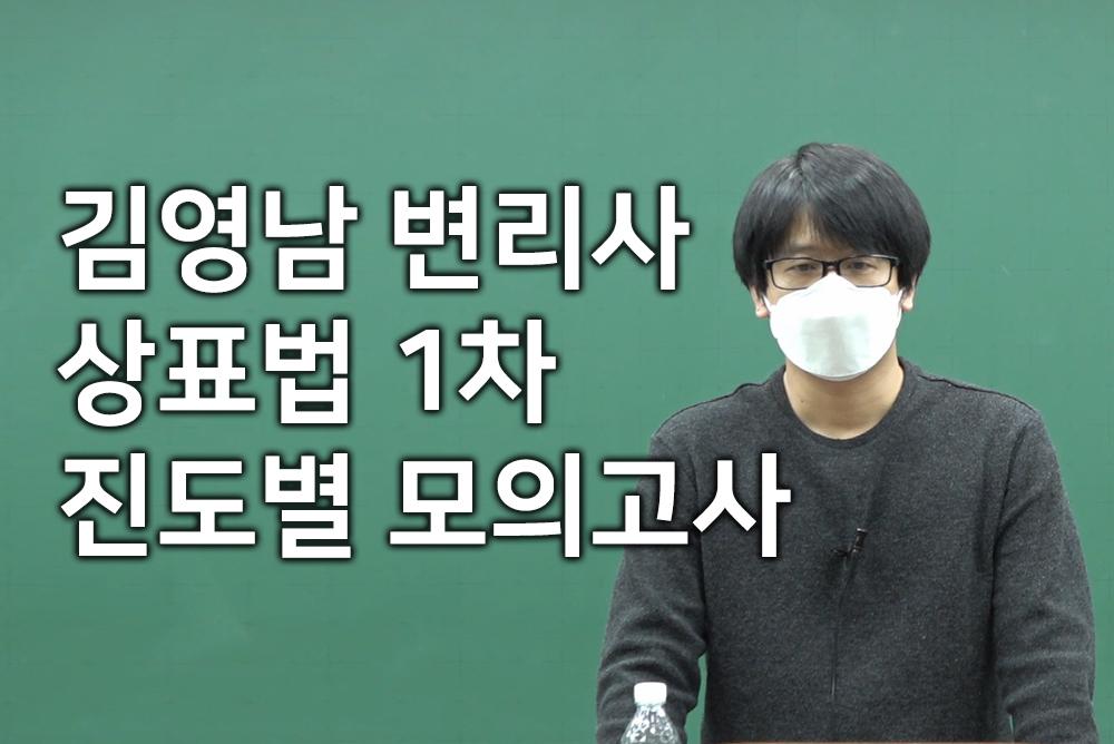 김영남 상표법 1차 진도별 모의고사 (21년 1월)