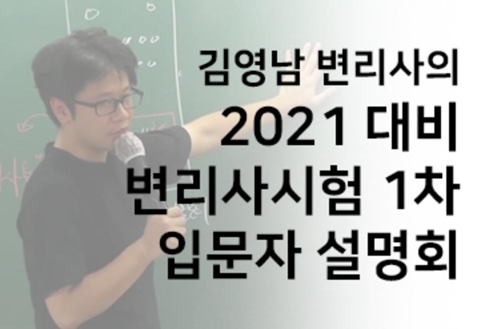 2021 대비 변리사시험 1차 입문자 설명회
