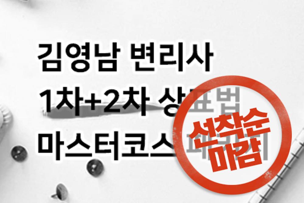 김영남 상표법 1차+2차 마스터과정 패키지