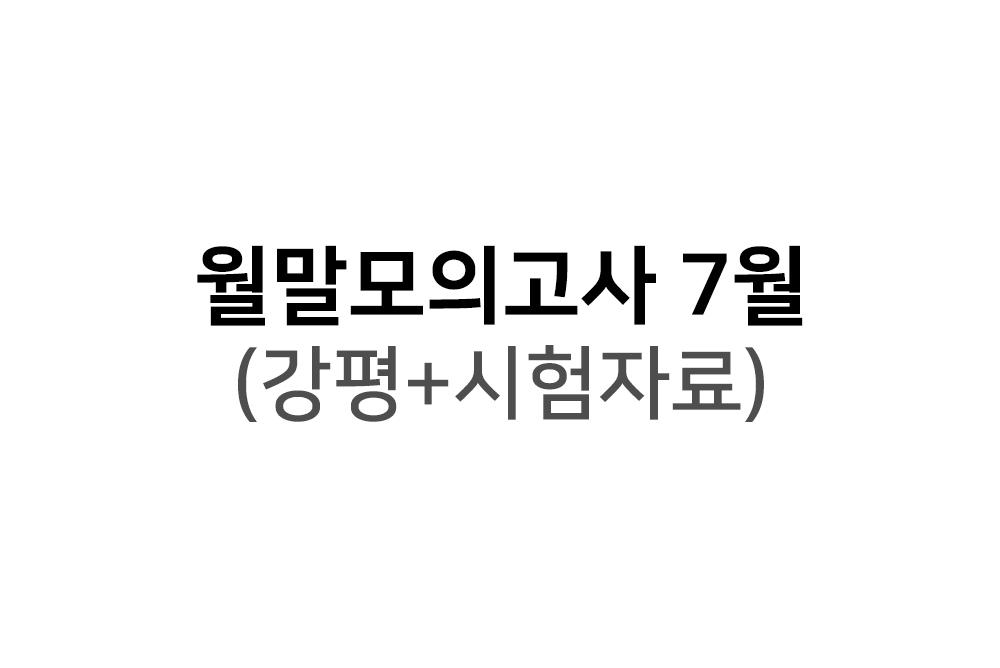 월말모의고사 7월(강평+시험자료)