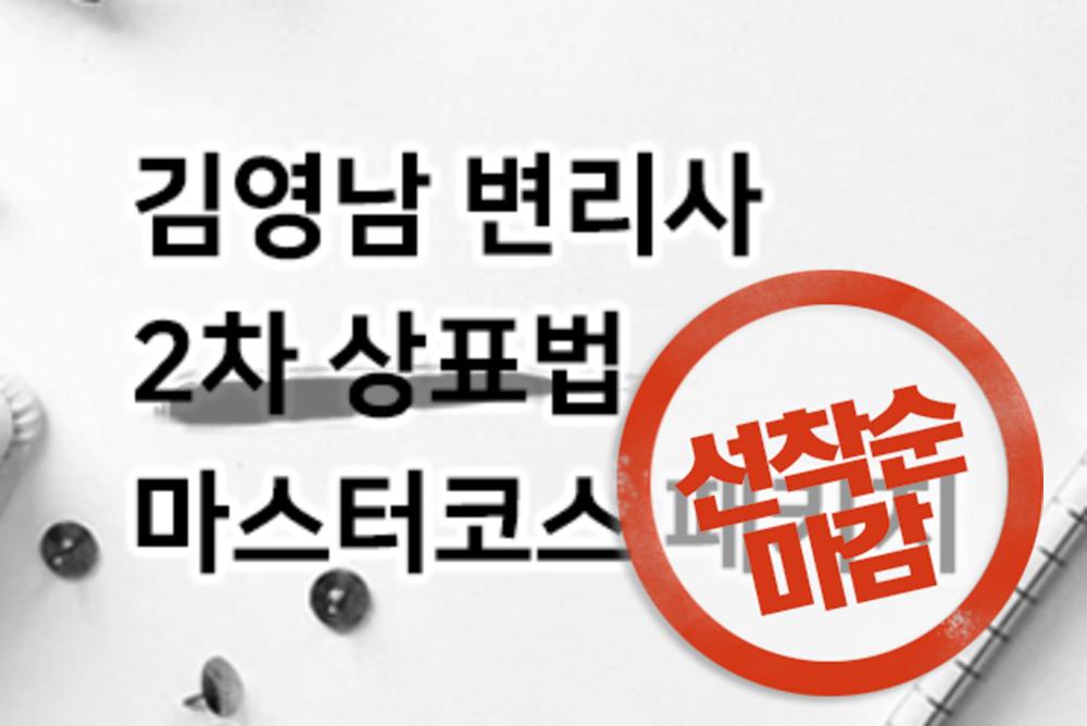 김영남 상표법 2차 마스터과정 패키지