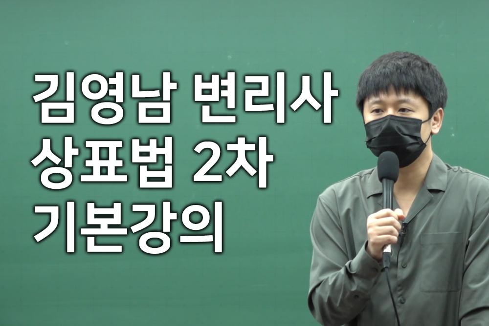 김영남 상표법 2차 기본강의