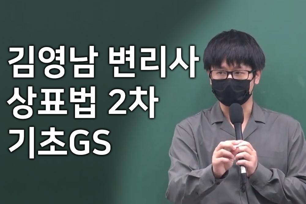 김영남 상표법 2차 기초 GS (3월)