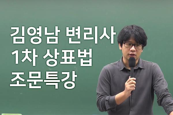 김영남 상표법 1차 조문특강