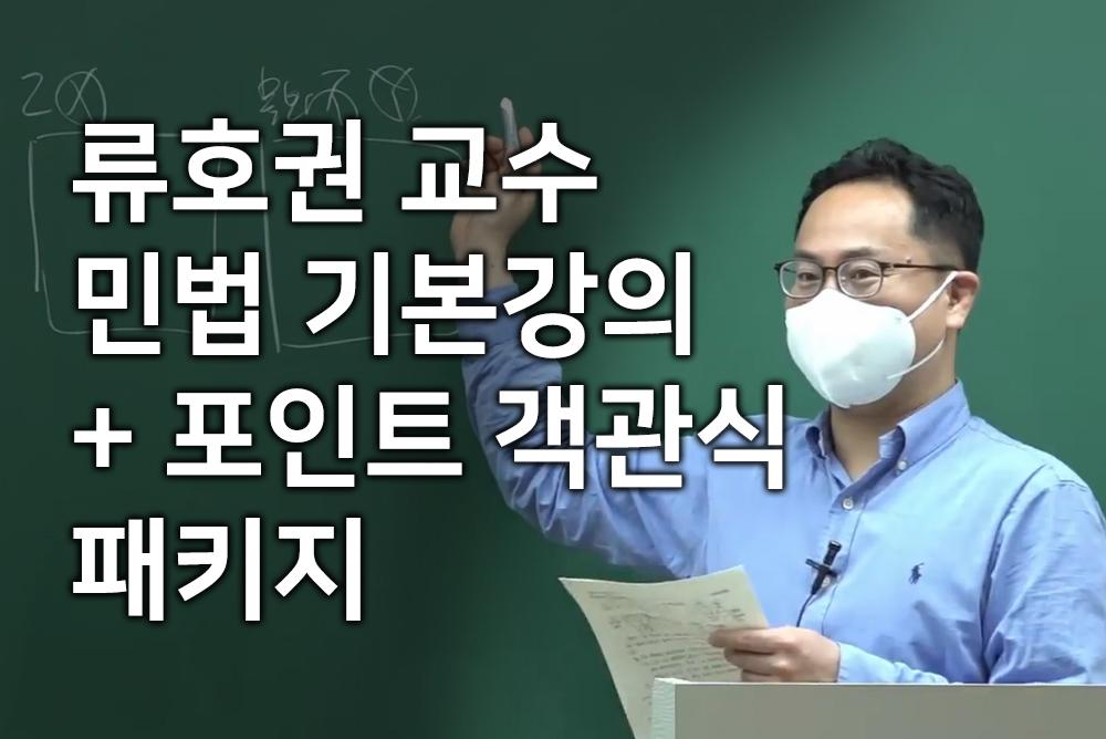 류호권 민법 1차 기본강의 + 1차 객관식 패키지
