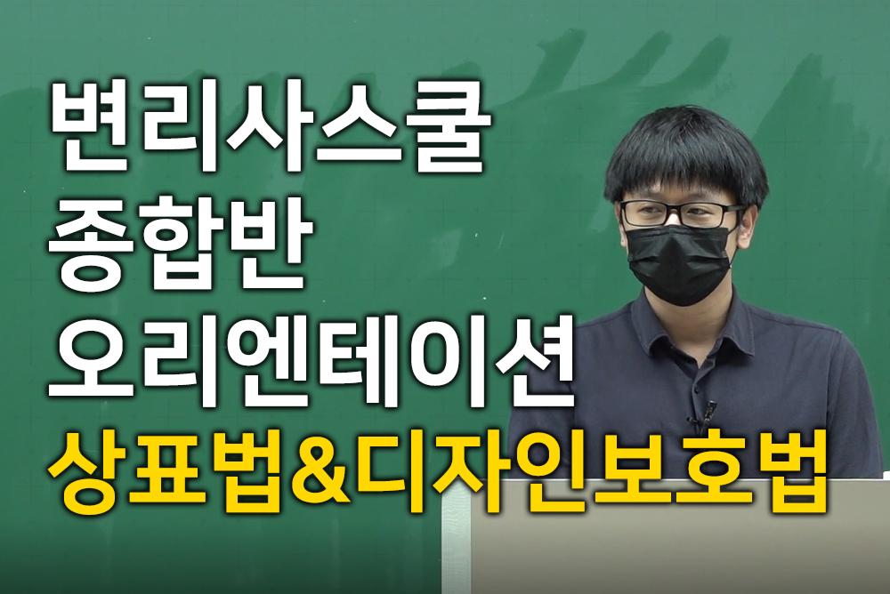 1차 종합반 OT(김영남)
